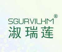 淑瑞蓮-SGURVILKM