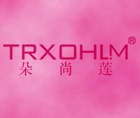 朵尚莲-TRXOHLM