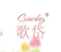 歌岱-CXAVDEZ