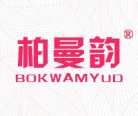 栢曼韻-BOKWAMYUD