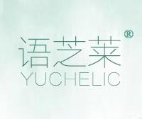 语芝莱-YUCHELIC