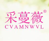 采蔓薇-CVAMNWVL