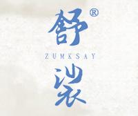 舒裟-ZUMKSAY