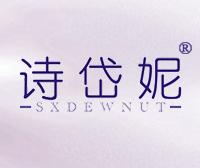 詩岱妮-SXDEWNUT