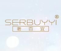 奢百宜-SERBUYYI