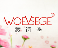 薇诗季-WOEVSEGE