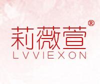 莉薇萱-LVVIEXON