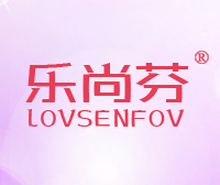 樂尚芬-LOVSENFOV