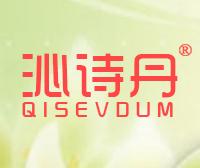 沁詩丹-QISEVDUM