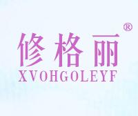 修格丽-XVOHGOLEYF