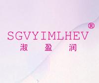 淑盈潤 SGVYIMLHEV