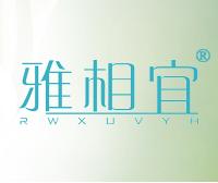 雅相宜 RWXUVYH