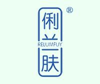 俐兰肤-RELUMFUY