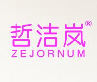 哲潔嵐-ZEJORNUM