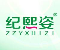 紀熙姿-ZZYXHIZI