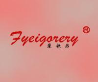 裴歌爾-FYEIGORERY