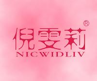 倪雯莉 NICWIDLIV
