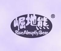 崛地熊-RISEABRUPTLYBEAR