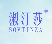淑汀莎-SOVTINZA