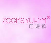莊詩韻-ZCGMSIYUHNM