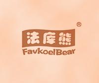 法库熊-FAVKOELBEAR