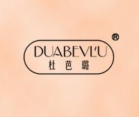 杜芭璐-DUABEVL-U