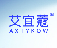 艾宜蔻-AXTYKOW