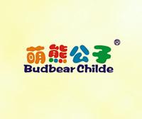 萌熊公子-BUDBEARCHILDE
