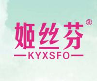 姬絲芬-KYXSFO