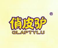 俏皮驢-QLAPTYLU
