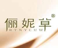 儷妮草-RTNYCUW