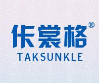 佧裳格-TAKSUNKLE