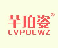 芊珀姿-CVPOEWZ