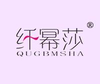纤幂莎-QUGBMSHA