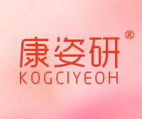 康姿研-KOGCIYEOH