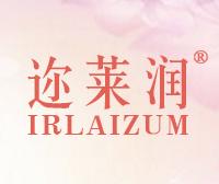 邇萊潤-IRLAIZUM