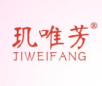 璣唯芳-JIWEIFANG