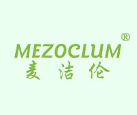 麦洁伦-MEZOCLUM
