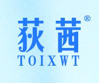 荻茜-TOIXWT