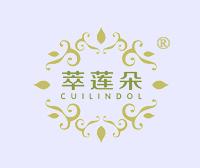 萃莲朵-CUILINDOL