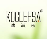 康嵐莎-KOGLEFSA
