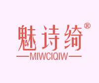 魅诗绮-MIWCIQIW