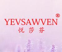 悅莎芬-YEVSAWVEN