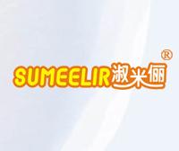 淑米俪-SUMEELIR