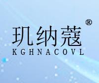 玑纳蔻-KGHNACOVL