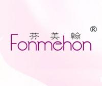 芬美翰-FONMEHON