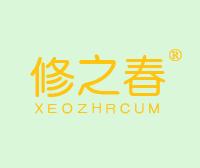 修之春-XEOZHRCUM