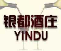 银都酒庄-YINDU