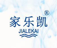 JIALEKAI-家乐凯
