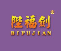 陛福劍-BIFUJIAN